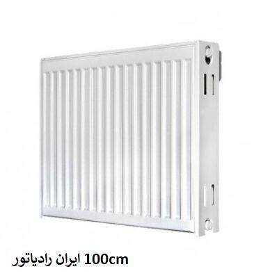 نمایندگی ایران رادیاتور در اصفهان-100cm