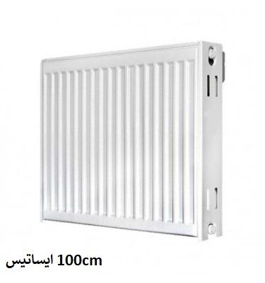 نمایندگی ایساتیس در اصفهان-100cm