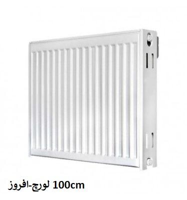 نمایندگی لورچ در اصفهان-افروز100cm