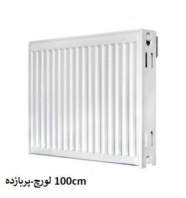 نمایندگی لورچ در اصفهان-پربازده100cm
