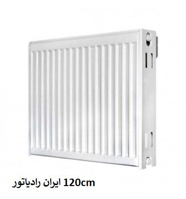 نمایندگی ایران رادیاتور در اصفهان-120cm