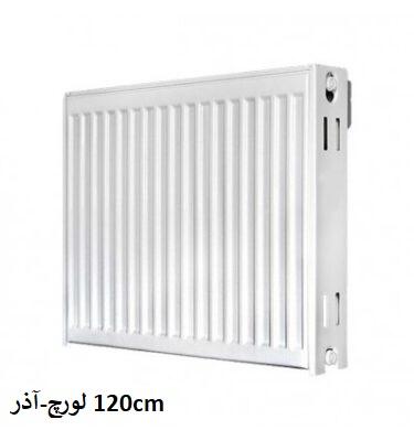 نمایندگی لورچ در اصفهان-آذر120cm