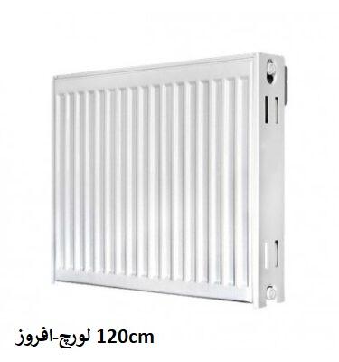 نمایندگی لورچ در اصفهان-افروز120cm