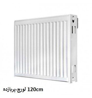 نمایندگی لورچ در اصفهان-پربازده120cm