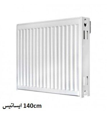 نمایندگی ایساتیس در اصفهان-140cm