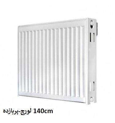 نمایندگی لورچ در اصفهان-پربازده140cm