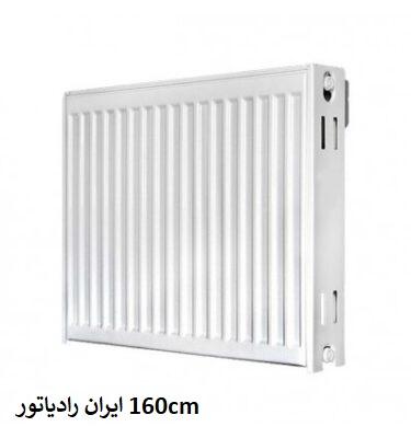 نمایندگی ایران رادیاتور در اصفهان-160cm