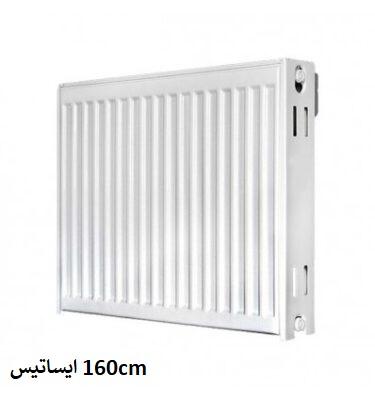 نمایندگی ایساتیس در اصفهان-160cm