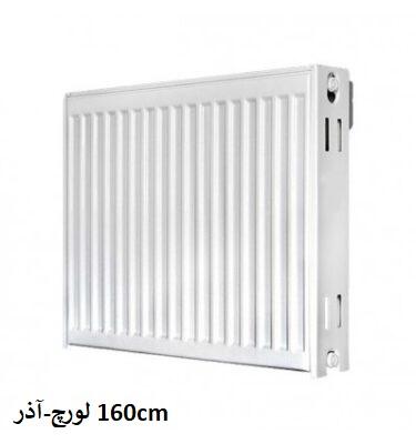 نمایندگی لورچ در اصفهان-آذر160cm