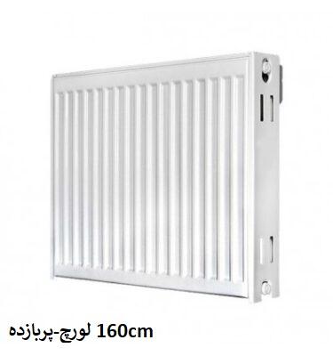 نمایندگی لورچ در اصفهان-پربازده160cm