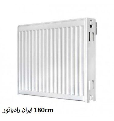 نمایندگی ایران رادیاتور در اصفهان-180cm