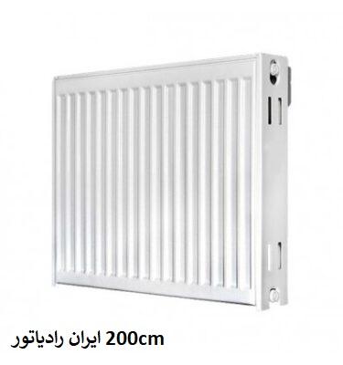 نمایندگی ایران رادیاتور در اصفهان-200cm