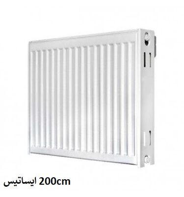 نمایندگی ایساتیس در اصفهان-200cm