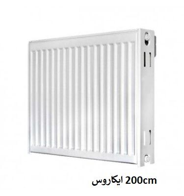 نمایندگی ایکاروس در اصفهان-200cm