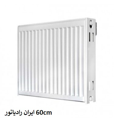 نمایندگی ایران رادیاتور در اصفهان-60cm