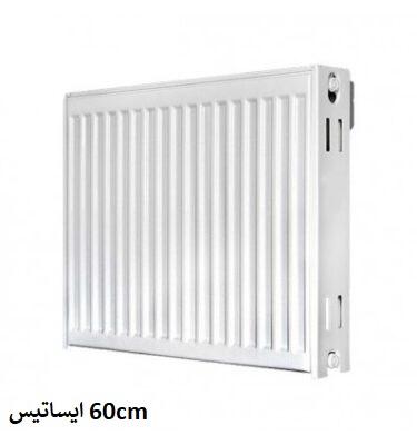 نمایندگی ایساتیس در اصفهان-60cm