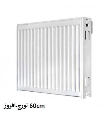 نمایندگی لورچ در اصفهان-افروز60cm
