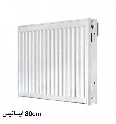 نمایندگی ایساتیس در اصفهان-80cm