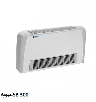نمایندگی تهویه در اصفهان-sb300