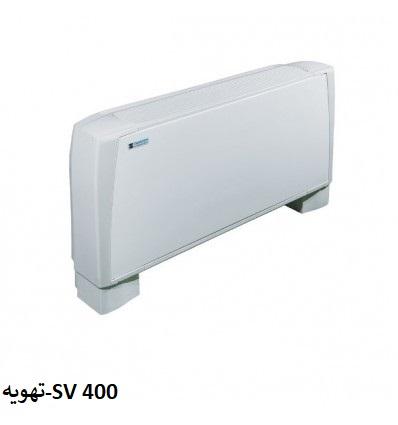 نمایندگی تهویه در اصفهان-sv 400