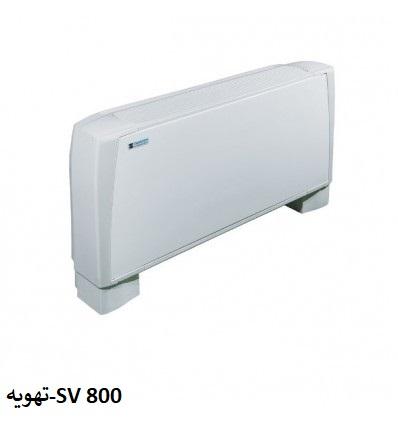 نمایندگی تهویه در اصفهان-sv 800