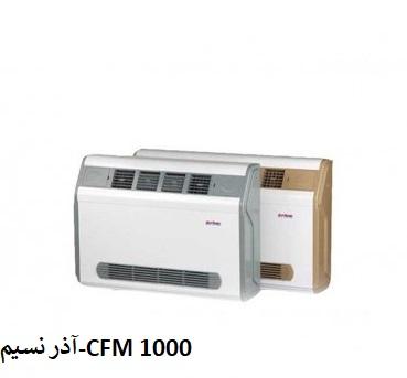 نمایندگی آذرنسیم در اصفهان-cfm 1000