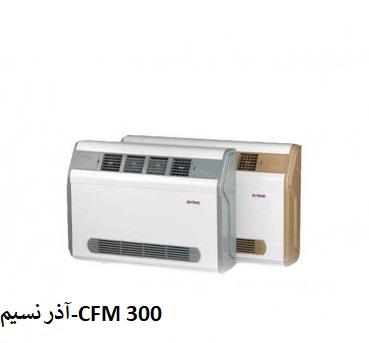 نمایندگی آذرنسیم در اصفهان-cfm 300