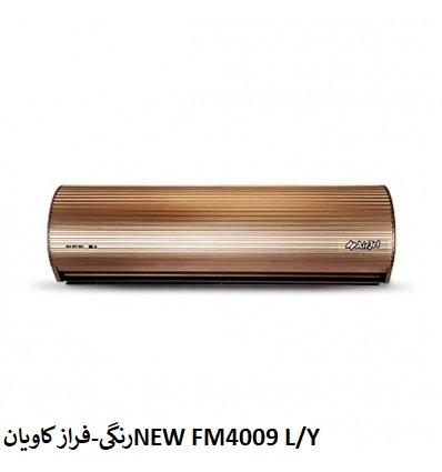 نمایندگی فرازکاویان در اصفهان-FM4009 L/Y new رنگی