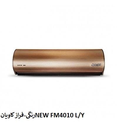 نمایندگی فرازکاویان در اصفهان-FM4010 L/Y new رنگی