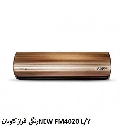 نمایندگی فرازکاویان در اصفهان-FM4020 L/Y new رنگی