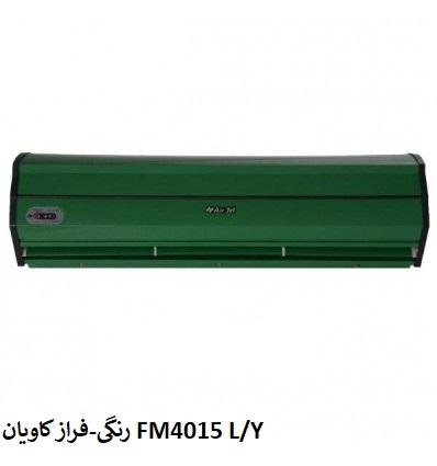 نمایندگی فرازکاویان در اصفهان-FM4015 L/Y رنگی