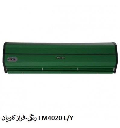 نمایندگی فرازکاویان در اصفهان-FM4020 L/Y رنگی