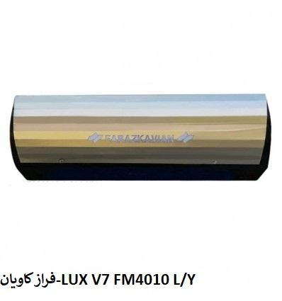 نمایندگی فرازکاویان در اصفهان-FM4010 L/Y lux v7