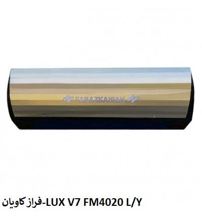 نمایندگی فرازکاویان در اصفهان-FM4020 L/Y lux v7