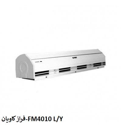 نمایندگی فرازکاویان در اصفهان-FM4010 L/Y