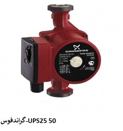 نمایندگی گراندفوس در اصفهان-UPS25 50