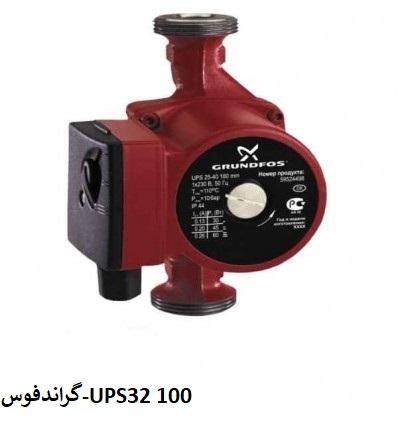 نمایندگی گراندفوس در اصفهان-UPS32 100