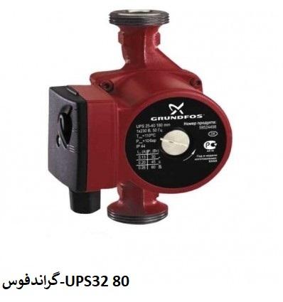 نمایندگی گراندفوس در اصفهان-UPS32 80