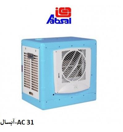نمایندگی آبسال در اصفهان-AC 31