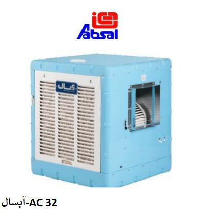 نمایندگی آبسال در اصفهان-AC 32
