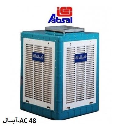 نمایندگی آبسال در اصفهان-AC 48