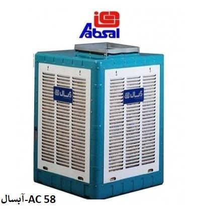 نمایندگی آبسال در اصفهان-AC 58