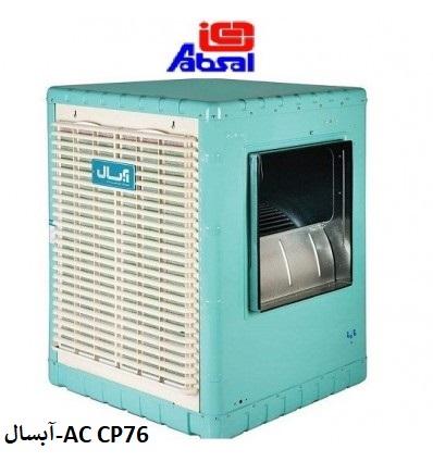 نمایندگی آبسال در اصفهان-AC CP76