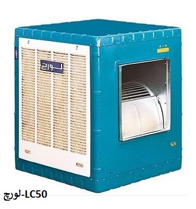 نمایندگی لورچ در اصفهان-LC50