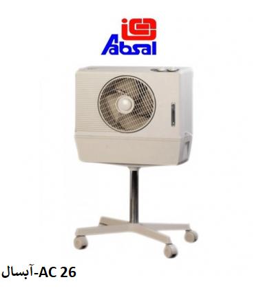 نمایندگی آبسال در اصفهان-AC 26