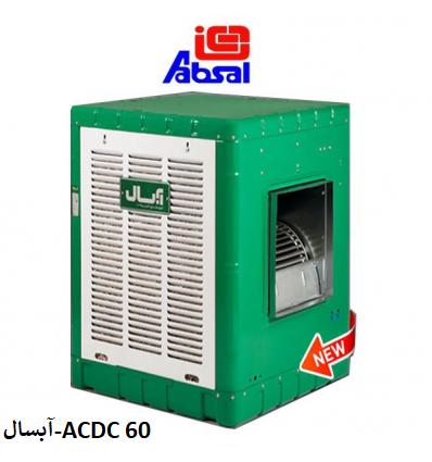 نمایندگی آبسال در اصفهان-ACDC60