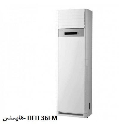 نمایندگی هایسنس در اصفهان-HFH 36FM