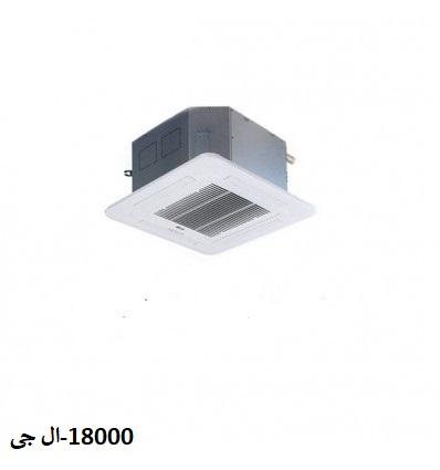 نمایندگی ال جی در اصفهان-تروپیکال18000