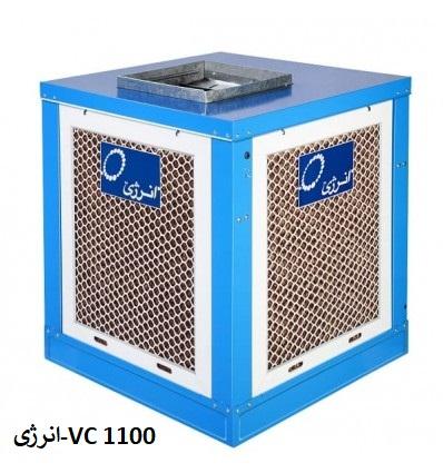 نمایندگی انرژی در اصفهان-بالازنVC 1100
