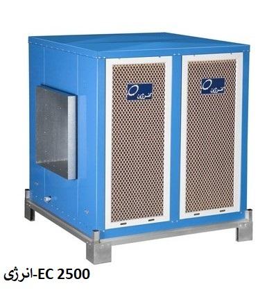 نمایندگی انرژی در اصفهان-EC 2500